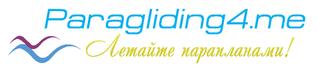 Paragliding4.me - Летайте парапланами!